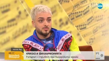 Криско и Филхармонията: Необичаен прочит на известни български парчета