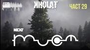 NEXTTV 043: Kholat (Част 29)