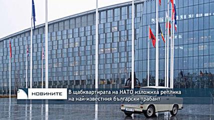 В щабквартирата на НАТО изложиха реплика на най-известния български трабант