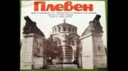 Плевен - две страници от миналото ( документално-историческа композиция )