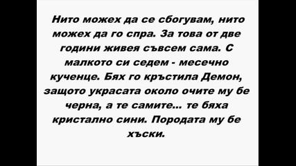 The right decision - Глава 1