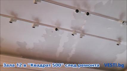 """Падна таван в """"Квадрат 500"""""""