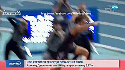 Спортни новини (09.02.2020 - централна емисия)