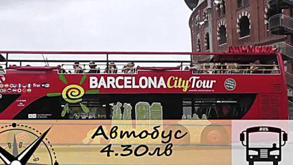 Колко струва... в Барселона?
