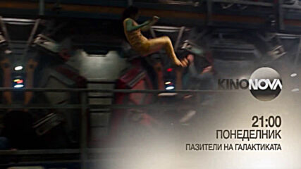 """""""Пазители на Галактиката"""" на 8 февруари, понеделник от 21.00 ч. по KINO NOVA"""