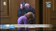 Продължава с делото срещу Николай Русинов – Чеци