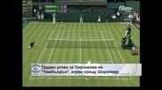 """Труден успех на Пиронкова на """"Уимбълдън"""", играе срещу Шарапова"""