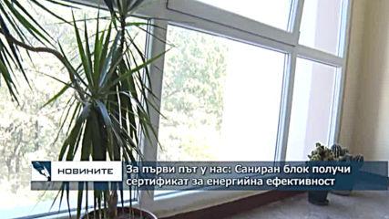 За първи път в България: Саниран блок получи сертификат за енергийна ефективност