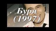 Буря - Антипас (превод)