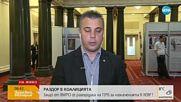 РАЗДОР В КОАЛИЦИЯТА? ВМРО се разсърдиха на ГЕРБ за назначения в КЕВР