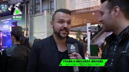 в BG MUSIC LOADING: Графа и Михаела Филева, 24.03.2015