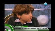 Митьо Пищова ще става дядо