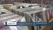 Пандемията доведе до бум в продажбата на грамофонни плочи по света