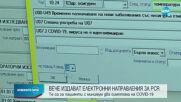 Стартира системата за електронни направления за безплатни PCR тестове (ВИДЕО)