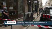Обраха два бижутерийни магазина в Париж в рамките на няколко дни