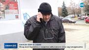 Маскиран и въоръжен обра банков клон в София