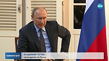 Владимир Путин е на посещение във Франция