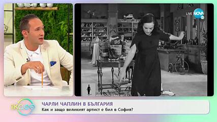 Мариан Бачев разказва лесно ли се влиза в образа на Чарли Чаплин? - На кафе (16.09.2020)