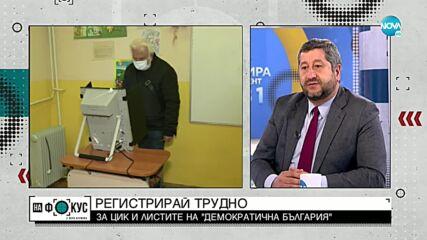 Христо Иванов: ГЕРБ и ДПС се опитаха да ни дерегистрират служебно в Стара Загора и още 8 района