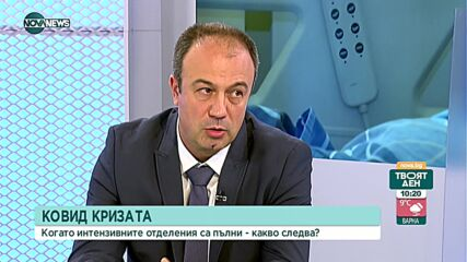 """Д-р Грибнев: Леглата в COVID реанимацията в """"Александровска"""" са запълнени"""