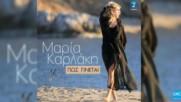 Ново 2016 Maria Karlaki - Pos Ginetai New 2016
