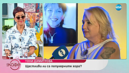 Тони Димитрова: Концерт в памет на Ана-Мария Тонкова - На кафе (26.07.2019)
