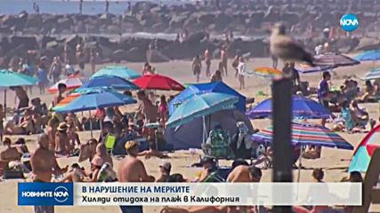 В НАРУШЕНИЕ НА МЕРКИТЕ: Хиляди отидоха на плаж в Калифорния (ВИДЕО)
