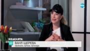 Ваня Щерева - за края на една любов без емоция