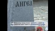 В Катуница продължават проявите, с които се отбелязва една година от размириците в селото