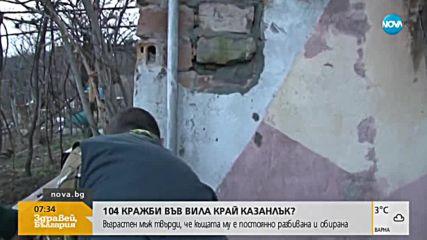 Крадци обират вила в Казанлък 104 пъти