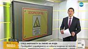 Инспектират строителството на кладенци в Хасково