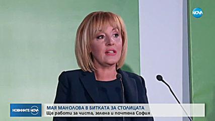 Мая Манолова обеща дигитализиране на Столичната община