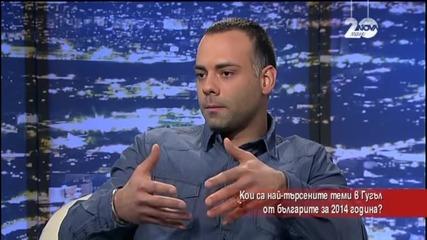 Кои са най-търсените теми в Google от българите за 2014 година?