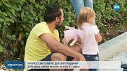 Нов протест с искане за повече места в детските градини