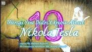 10 Неща, които не знаете за Никола Тесла