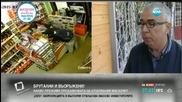 Разпознати са бруталните обирджии на магазин в София