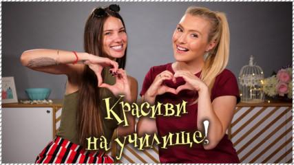 Красива на УЧИЛИЩЕ! Топ съвети от ЛИНА РОСКИН!