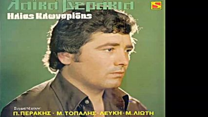 Ilias Klonaridis 1980-lp-album