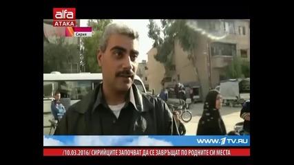 Сирийците започват да се завръщат по родните си места /10.03.2016 г./