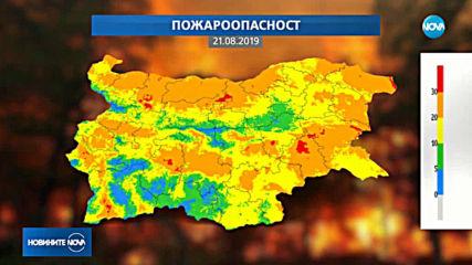 Опасност от пожари има в половин България