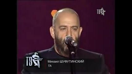 Михаил Шуфутинский -таганка