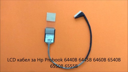 Оригинален Lcd кабел за Hp Probook 6555b 6550b 6540b 6460b 6445b 6440b от Screen.bg
