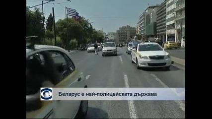 Беларус е най-полицейската държава