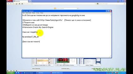 Как да си направим търсачката на google.bg по яка [hq]