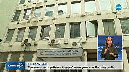 Съдът отмени паричната гаранция на Волен Сидеров от 50 000 лева