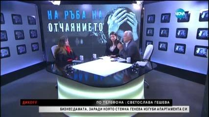 Приказка за обувки. Секретарката на Жельо Желев, която не отиде на погребението му - Дикoff