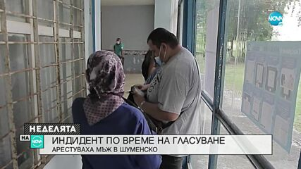 Задържаха мъж след скандал в изборна секция в Шуменско