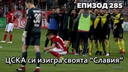 ЦСКА си изигра своята