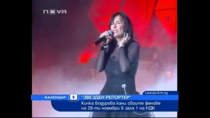 Кичка Бодурова в Звезден репортер - 09.10.2010г.