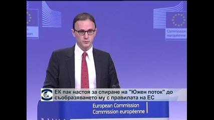 """ЕК пак настоя за спиране на """"Южен поток"""" до съобразяването му с европравилата"""